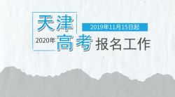 2020年天津市高考报名工作安排—51选校生涯规划教育平台