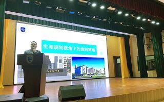 从预见到选择——深圳市罗湖高级中学开展选科指导讲座——51选校生涯规划教育平台