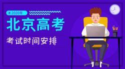 北京2020年高考考试时间安排——51选校生涯规划教育平台