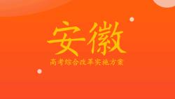安徽省深化普通高校考试招生综合改革实施方案——51选校生涯规划教育平台