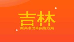 吉林省深化普通高等学校考试招生综合改革实施方案——51选校生涯规划教育平台