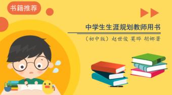 《中学生生涯规划教师用书(初中版)》——赵世俊 莫晔 胡娜  著