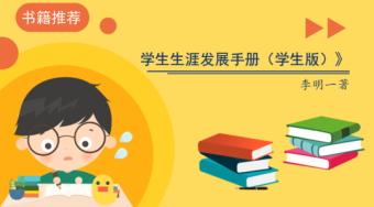 《学生生涯发展手册(学生版)》 李明一著