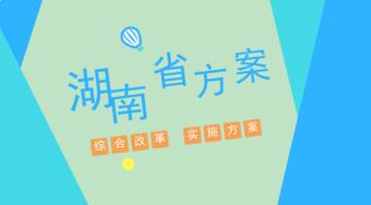 湖南省高考综合改革实施方案——51选校生涯规划教育平台