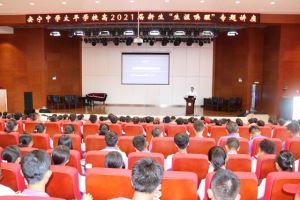 开学第一课 安宁中学新学期生涯唤醒讲座——51选校铁算盘教育平台