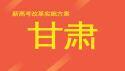 甘肃省深化高等学校考试招生综合改革实施方案——51选校生涯规划教育平台