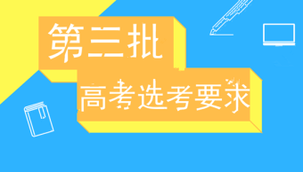 2021年普通高校专业(类)选考科目要求汇总(第三批改革省市)