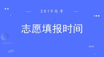 2019年福建省高考填报志愿时间安排表——51选校生涯规划教育平台