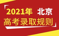 2021年北京新高考志愿填报录取规则——51选校生涯规划网
