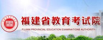 2019福建省普通高校招生文史、理工类本科提前批录取工作7月14日结束