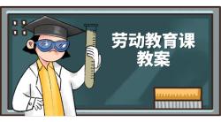 劳动教育课教案——51选校万博网页版登陆教育平台
