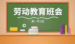 如何开展以劳动教育为主题班会——51选校生涯规划教育平台