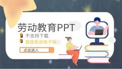 劳动教育PPT——51选校生涯规划教育平台