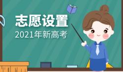 2021福建省高考各批次志愿设置说明