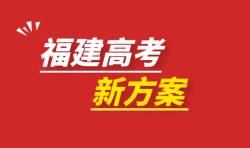 2021年福建省普通高等学校招生考试安排和录取工作实施方案