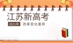 江苏省2021年新旧高考改革变化差异