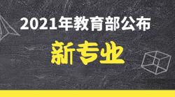普通高等学校本科专业目录的新专业名单(2021年)