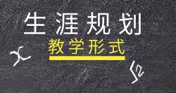 生涯规划课堂教学形式——51选校生涯规划教育平台