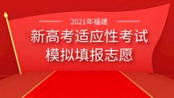福建省新高考适应性考试模拟志愿填报将于18日开始