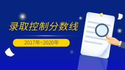 2017~2020年福建省普通高校招生各科类、批次最低录取控制分数线