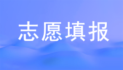 高考志愿填报丨高职(专科)批志愿今日起填报!