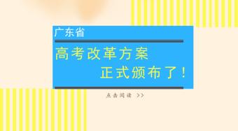 广东省深化普通高校  考试招生制度综合改革实施方案——51选校生涯规划教育平台