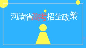 2019年河南普通高校招生政策的几点变化