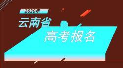 2020年云南省高考报名考生须知——51选校生涯规划网