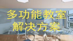 多功能教室建设方案免费下载