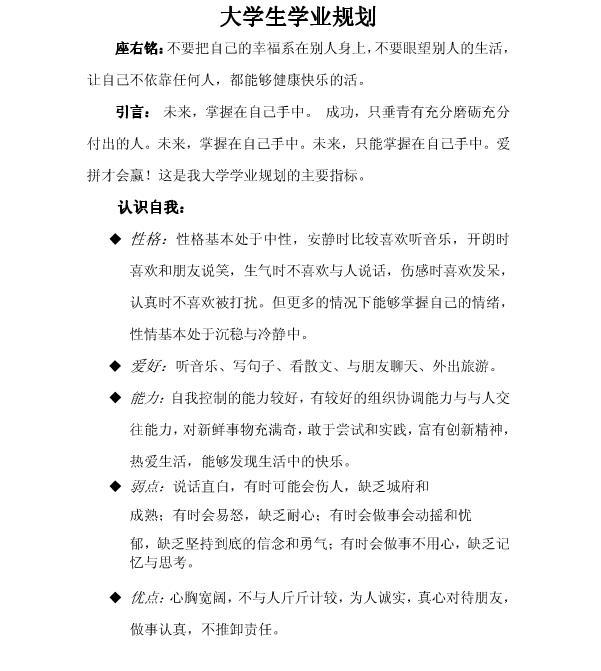 大三学业规划1.jpg