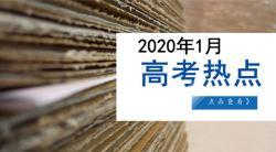 2020年1月高考热点:特殊类型招生、港澳高校内地招生