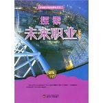 《中小学生阅读系列之中国青少年科学馆丛书--探索未来职业》-生涯教育-51选校网