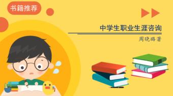 生涯规划书_中学生职业生涯咨询_51选校生涯规划教育平台