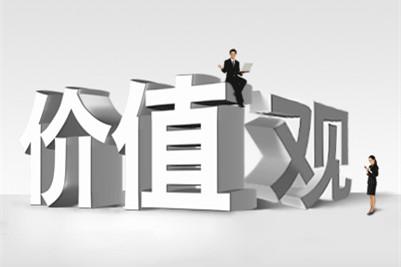 如何探索职业生涯规划价值观?