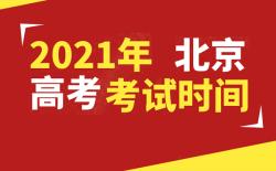 2021年北京新高考考试时间安排——51选校生涯规划教育平台