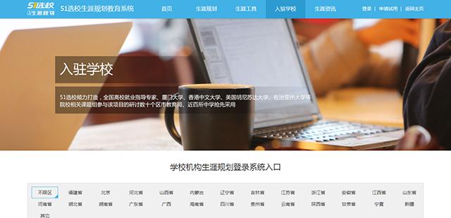 51选校网丨生涯规划_生涯规划教育机构登录系统1.png