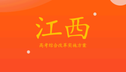 江西省深化普通高考综合改革实施方案——51选校生涯规划教育平台