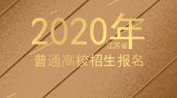 江苏省2020年高考报名时间及工作安排