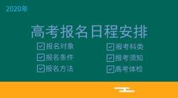 山西省2020年高考报名日程安排