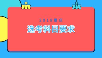 重庆市公布2021年拟在渝招生普通高校招生专业选考科目要求说明
