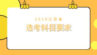 江苏省2021年拟在江苏招生的普通高校本科专业选考科目要求——51选校生涯规划网