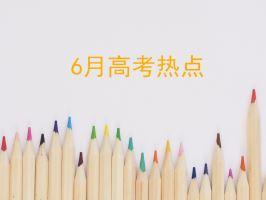 6月高考热点:咨询周、填报志愿、招办访谈、查询成绩