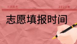 北京市2021年高考志愿填报时间——51选校生涯规划教育平台