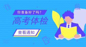 广西:关于做好2019年普通高校招生体检工作的通知