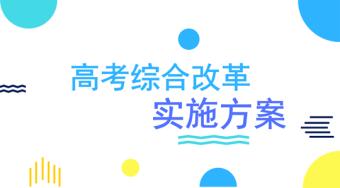 《重庆市深化普通高等学校考试招生综合改革实施方案》——51选校生涯规划教育平台
