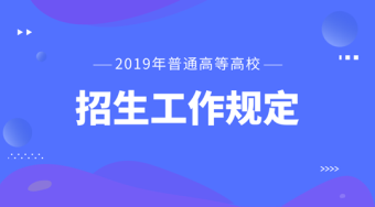 2019年普通高等学校招生工作规定