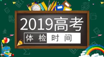 江苏:关于做好2019年普通高校招生体检工作的通知——51选校铁算盘教育平台