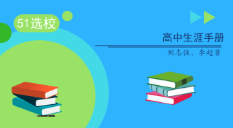 《高中生涯手册》——刘志强、李超著
