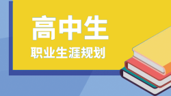 高中生职业生涯规划的意义?—51选校生涯规划教育平台