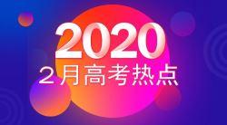 2020年2月高考热点:艺术类专业校考、高水平运动队简章、高水平艺术团简章